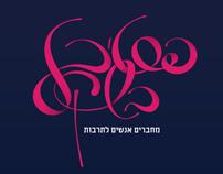 Festival Beshekel - by Moshik Nadav Typography