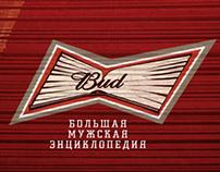 Большая Мужская Энциклопедия