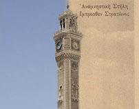 Rephotography Izmir 2013