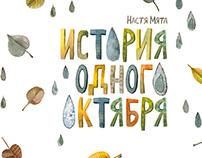 """""""История одного октября"""" 30 pages comics for inktober"""