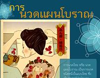 Thai massage //My high school's work