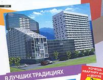 Разработка эскизного проекта жилого комплекса