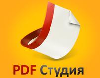 PDF Студия