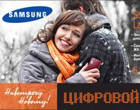 ЦИФРОВОЙ (Advertising)