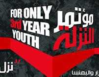 banner for conference (مؤتمر النزلة)