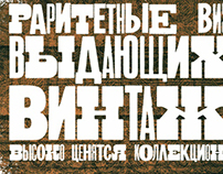 Vintage&Coupage font