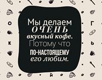 """Identity for cafe """"Gorkiy"""""""