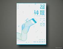 台北數位藝術節 提案