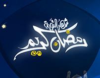 HODHOD Arabic - Ramadhan Style