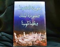 Doaa Book