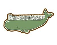 Kit-marketing (Кит-маркетинг)