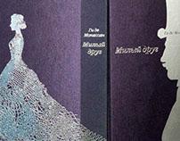 Подарочная книга. Ги де Мопассан «Милый друг»