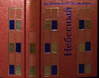 Подарочная книга. Честертон «Небесный крест»