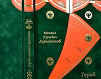 Подарочная книга. Лермонтов «Герой нашего времени»