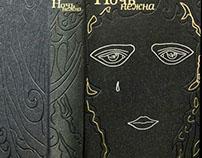 Подарочная книга. Фицджеральд. «Великий Гэтсби»