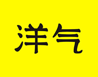 Chinese popular mantra.新词句
