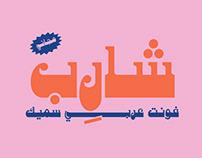 Shareb - Free Arabic Typeface