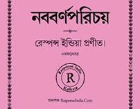 Nabo Borno Porichoy - Bengali Alphabets Direct Mailer