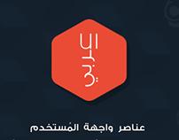 Ui Araby V 1.0 عناصر واجة المستخدم باللغة العربية