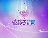 2013 ETTV NEWS~東森新聞2013片頭集錦~