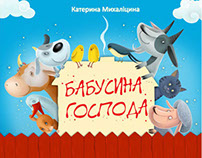 My new book for Staryi Lev Publishing House