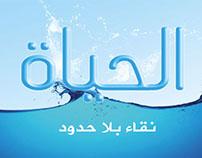 إعلان شركة مياه