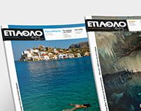 EPATHLO magazine