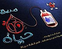 Enqaz haya - Resala charity