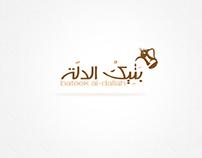 bateek al-dallah