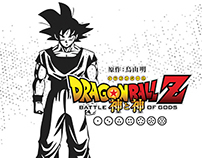 Dragon Ball Z Battle Of Gods Official Contest