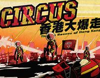 CIRCUS 香港大爆走 - 節目視覺