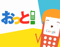 Google Mobile Girl