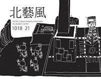 北藝風|2012台灣國際文化創意產業博覽會|DM