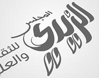 Al-Majlis Al-Zaidie