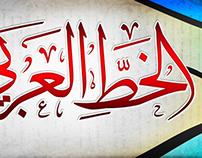 مشروع ثورة الخط العربي