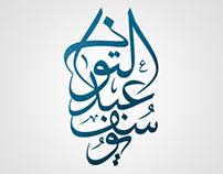 توقيع يوسف عبده