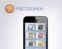 Макет рекламного плаката для ОАО «Связной».
