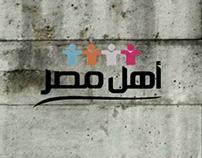 AHL MASR | أهل مصر