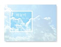하늘이 (The Sky)