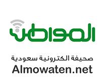 صحيفة المواطن الالكترونية almowaten.net