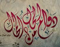 Dawam El7al mn elmo7al