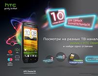HTC Desire SV promo Site