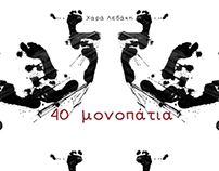 "Artwork for the Poetry book ""40 Μονοπάτια"""