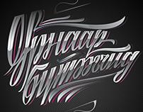 БМА Урнаар Бүтээгчид (Typographic project)