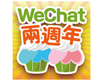 WeChat 2nd anniversary Game