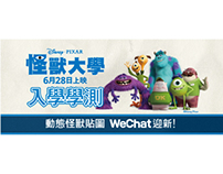 WeChat x MU Game