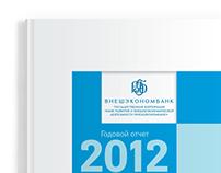 Внешэкономбанк. Годовой отчет 2012