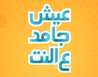 Mobinil - Internet offers campaign