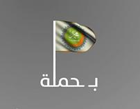 فاصل موقع حملة محمد قدوتنا