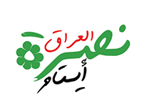 Support Iraqi Orphans